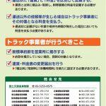 【最新版】運賃料金設定(変更)届出書の書き方を詳細に解説